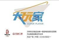 【大玩家】桂林大玩家娛樂有限公司招聘:公司標志 logo