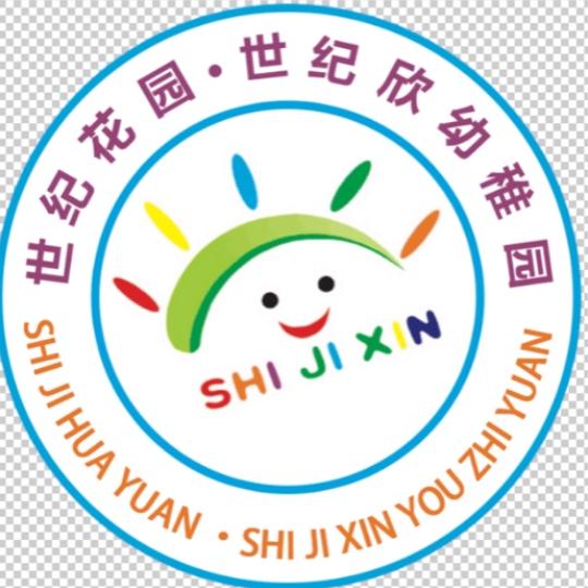 桂林市秀峰区世纪花园世纪欣幼稚园招聘:公司标志 logo
