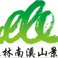 桂林市明丰旅游咨询有限责任公司(南溪山景区)招聘:公司标志 logo