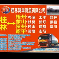 桂林鸿华物流有限公司招聘:公司标志 logo