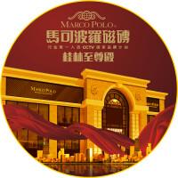 桂林市明华建材有限公司(马可波罗陶瓷馆)招聘:公司标志 logo