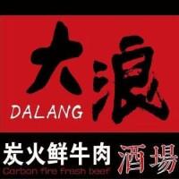 柳州市城中区大浪烤肉餐饮店招聘:公司标志 logo