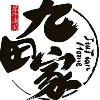 桂林市七星区九田家餐饮店招聘:公司标志 logo